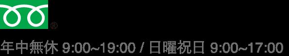 0120-920-607 年中無休9:00〜19:00 / 日曜祝日 9:00〜17:00